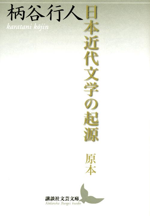 日本近代文学の起源
