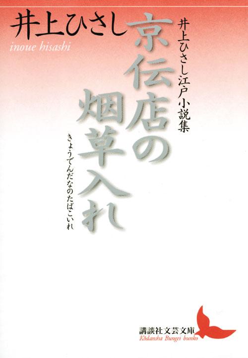 京伝店の烟草入れ 井上ひさし江戸小説集