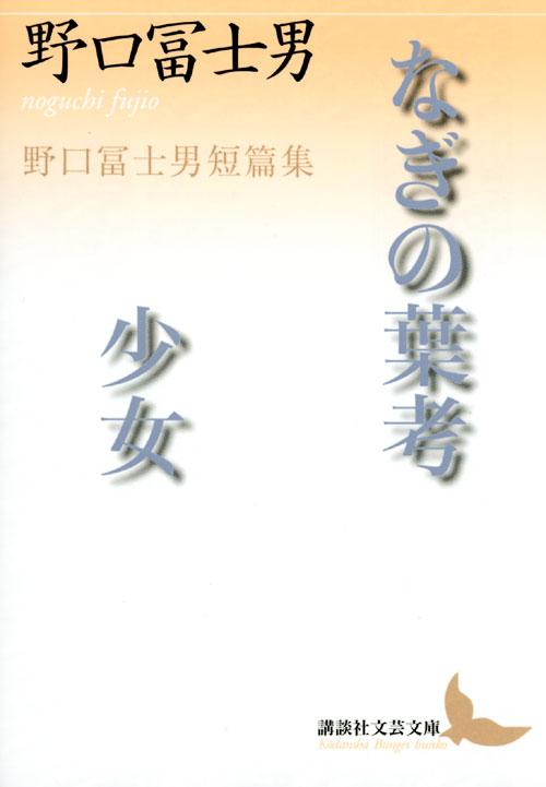 なぎの葉考・少女 野口冨士男短篇集
