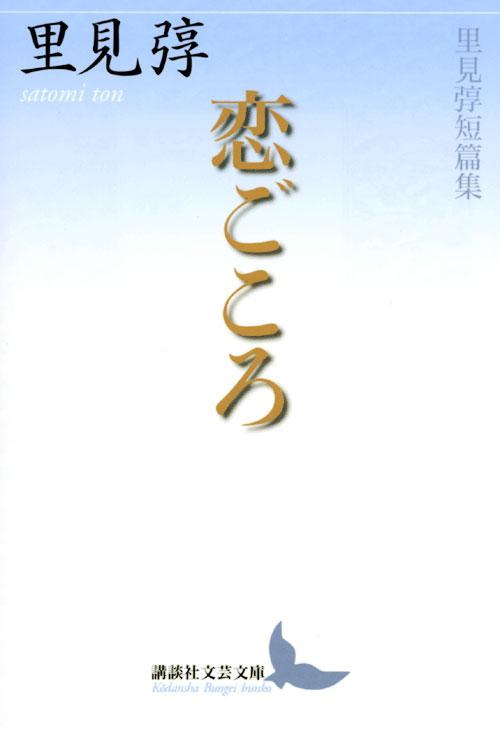 恋ごころ 里見トン短篇集