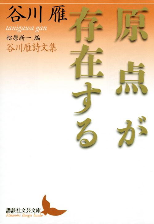 原点が存在する 谷川雁詩文集