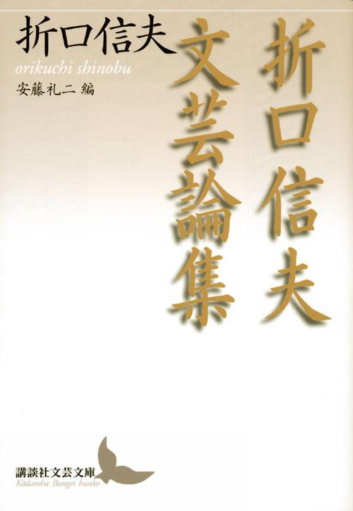 折口信夫文芸論集