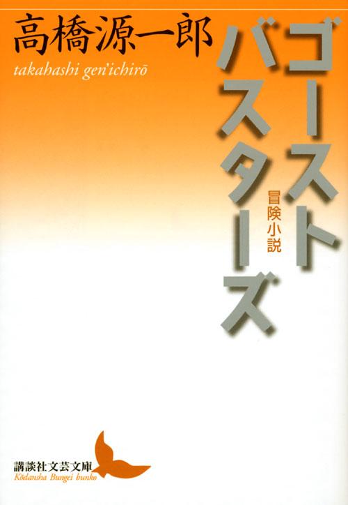 ゴーストバスターズ 冒険小説