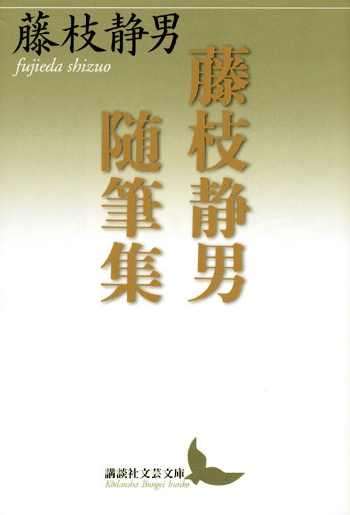 藤枝静男随筆集