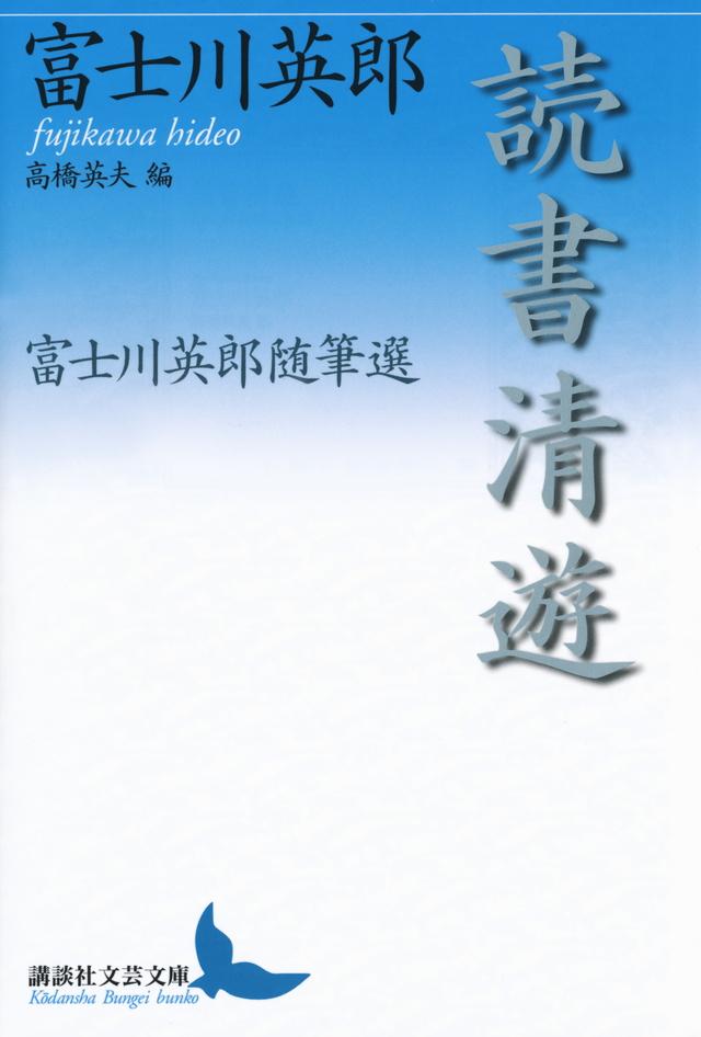 読書清遊 富士川英郎随筆選