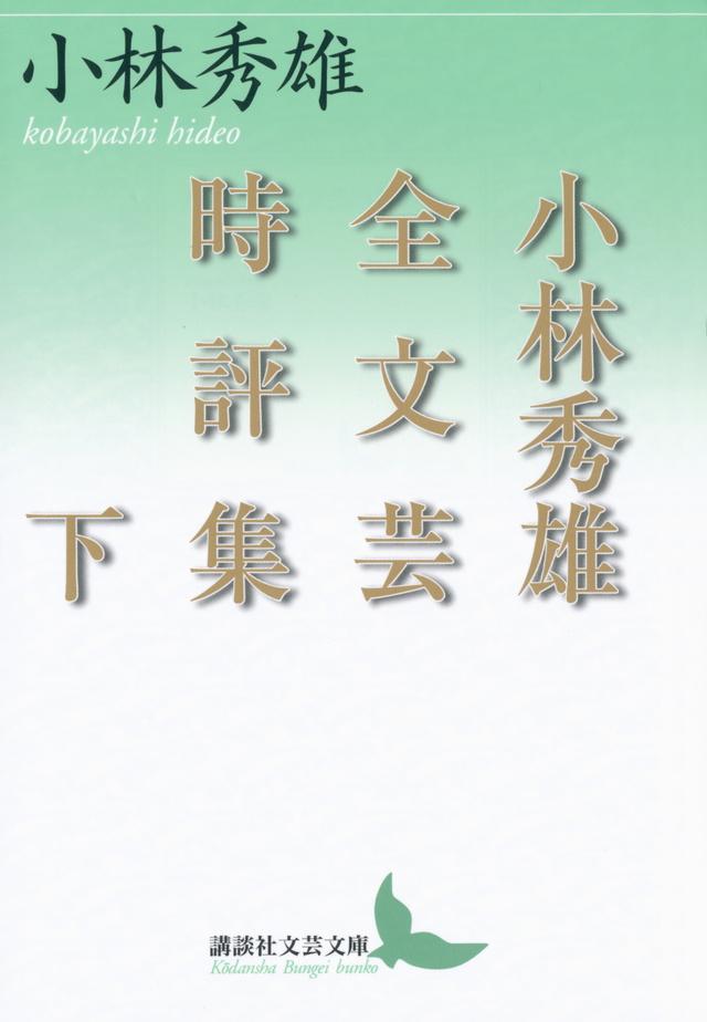 小林秀雄全文芸時評集