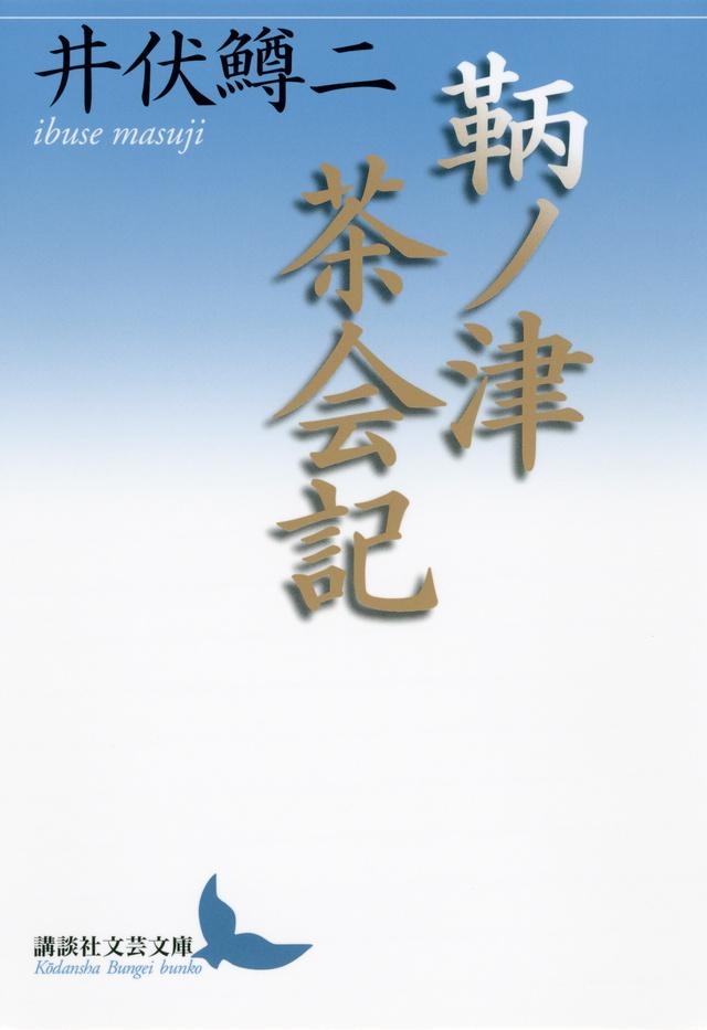 鞆ノ津茶会記