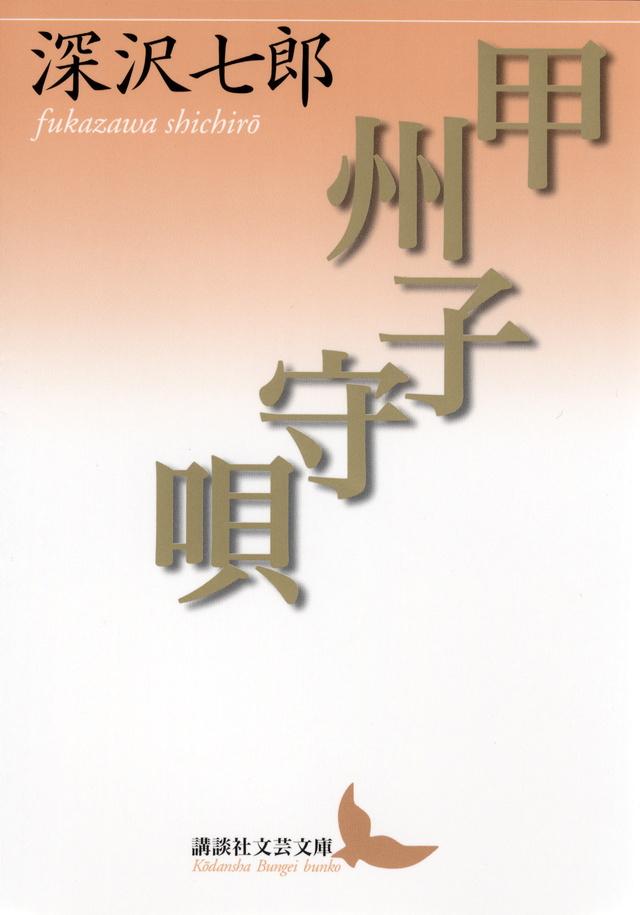 『甲州子守唄』書影