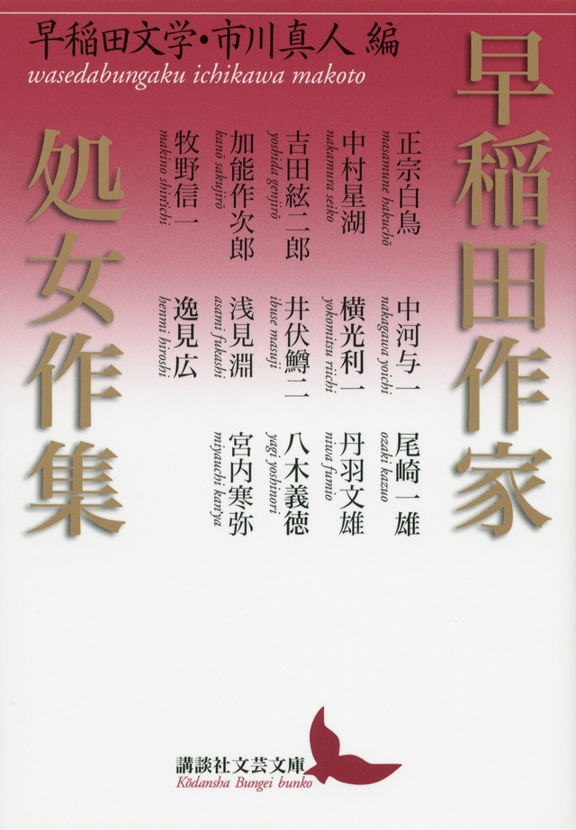 早稲田作家処女作集