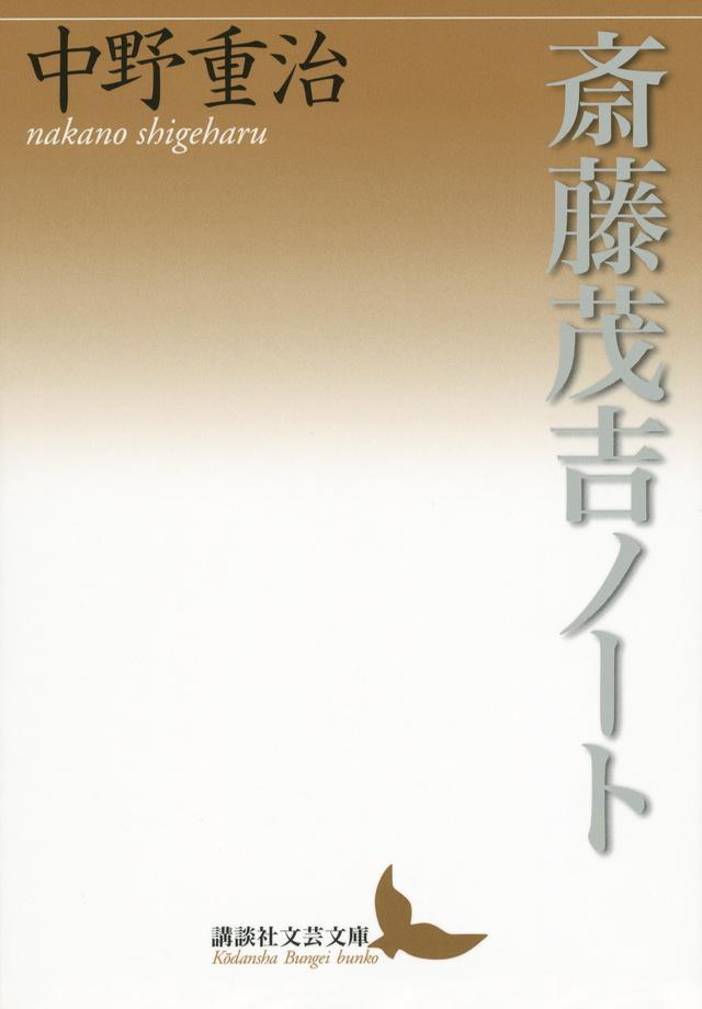 斎藤茂吉ノート