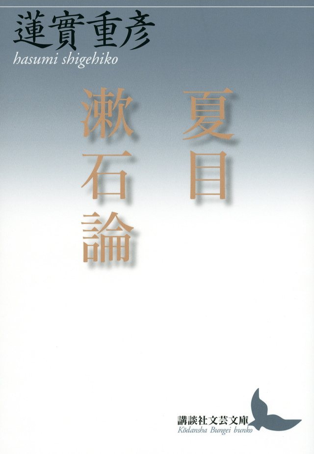 夏目漱石論