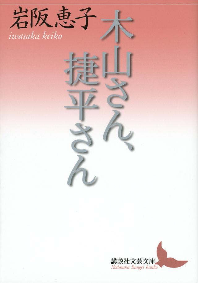 木山さん、捷平さん