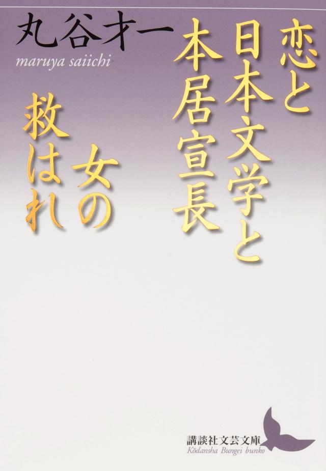 恋と日本文学と本居宣長・女の救はれ