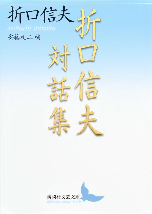 折口信夫対話集 安藤礼二編