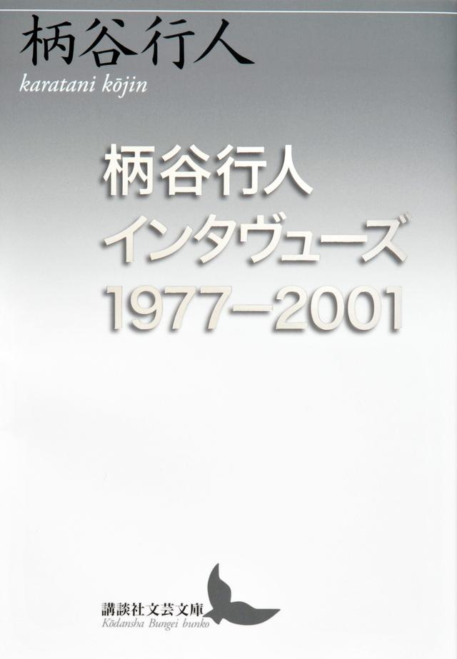 柄谷行人インタヴューズ1977―2001