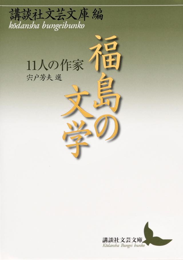 福島の文学 11人の作家