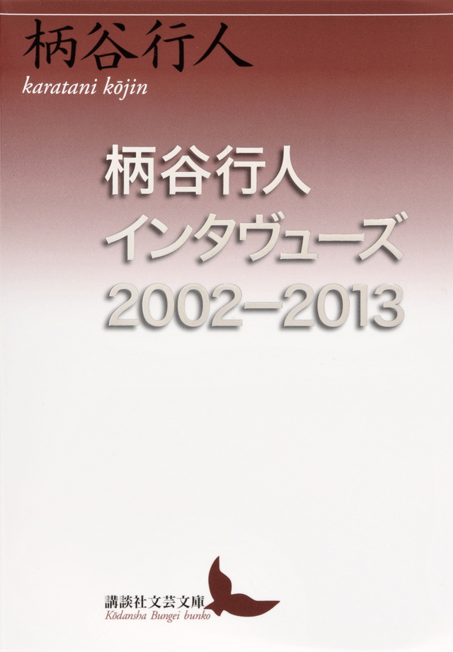 柄谷行人インタヴューズ2002-2013