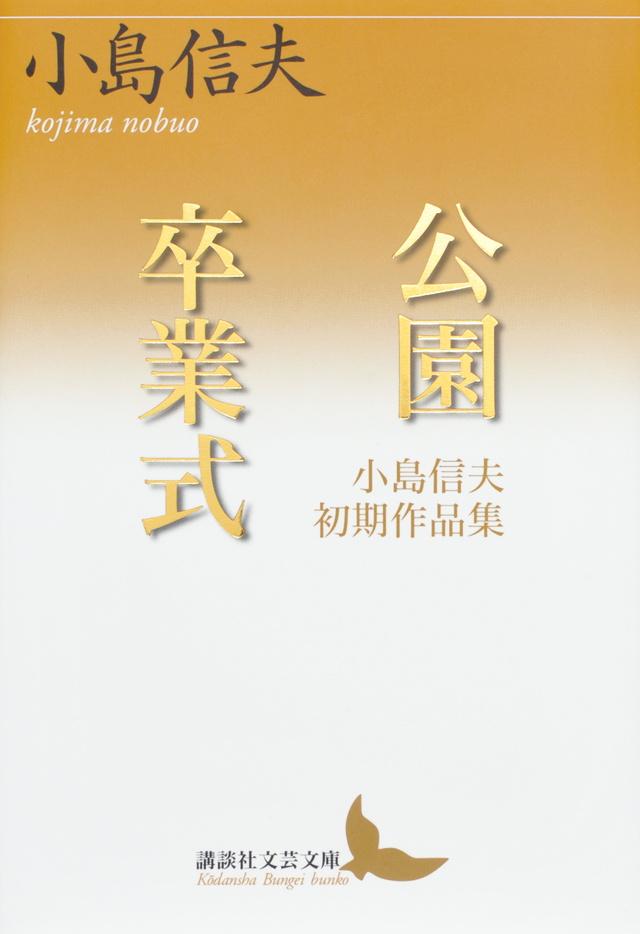 公園/卒業式 小島信夫初期作品集