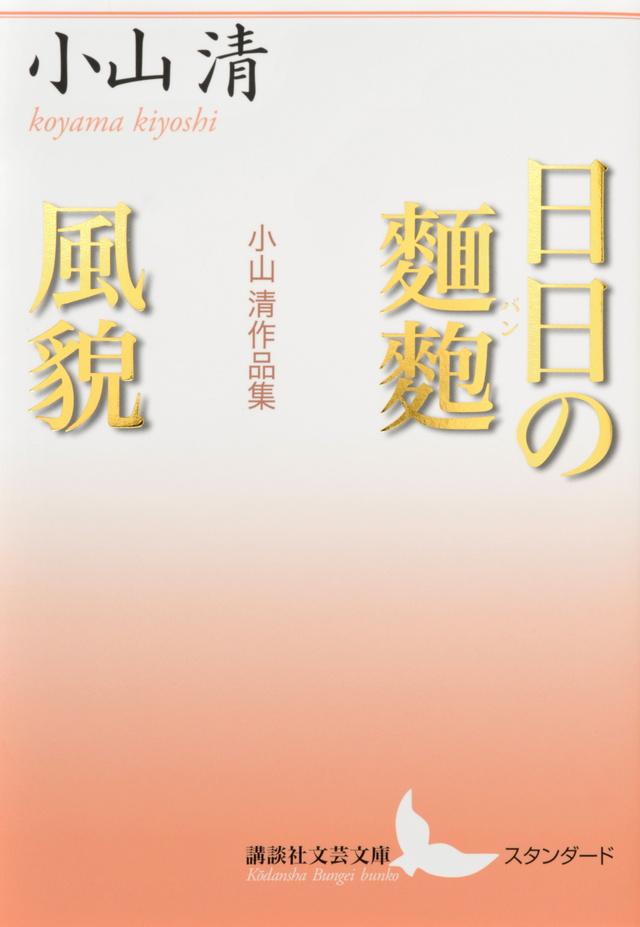 日日の麺麭/風貌 小山清作品集
