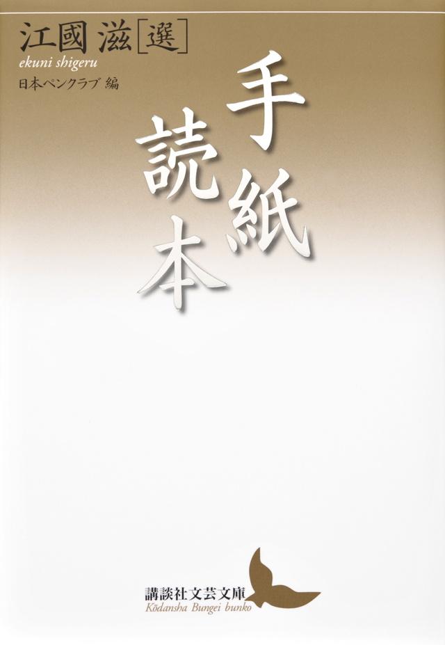 『手紙読本』書影