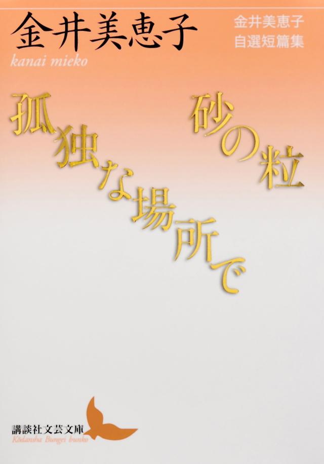 砂の粒/孤独な場所で 金井美恵子自選短篇集