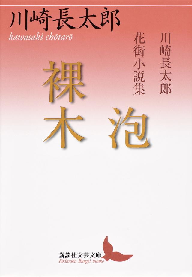 泡/裸木 川崎長太郎花街小説集