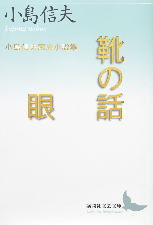 靴の話/眼 小島信夫家族小説集