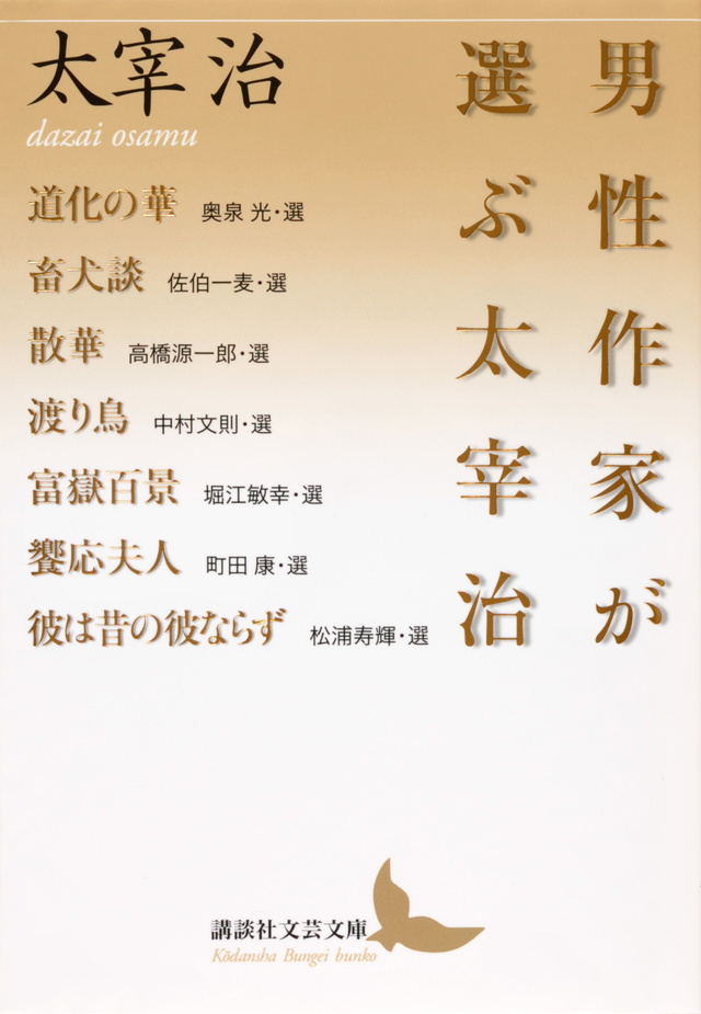 男性作家が選ぶ太宰治