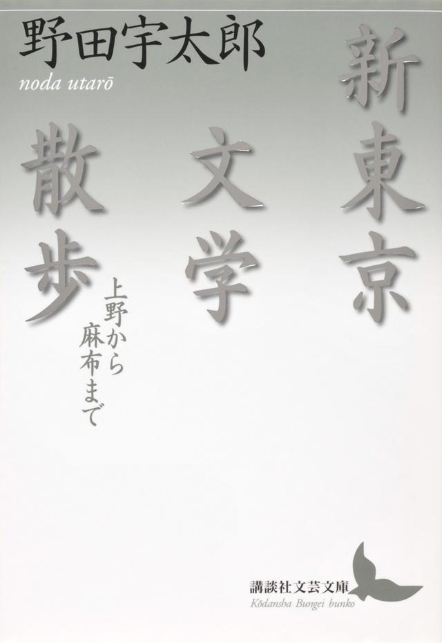新東京文学散歩 上野から麻布まで