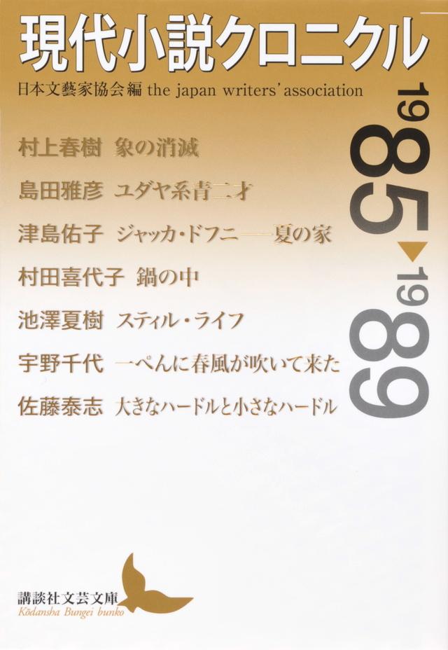 現代小説クロニクル 1985~1989