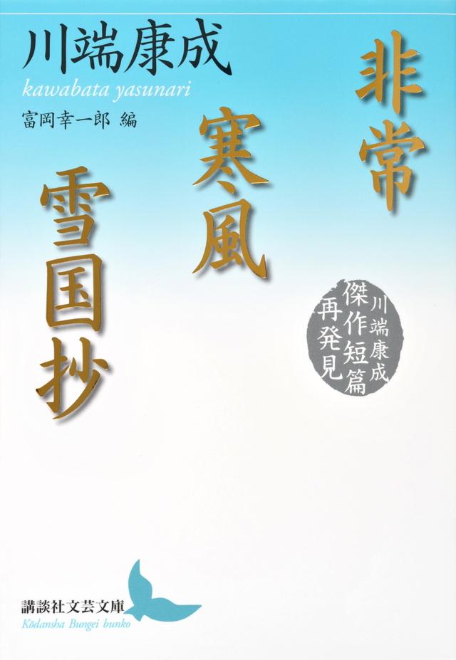 非常/寒風/雪国抄 川端康成傑作短篇再発見