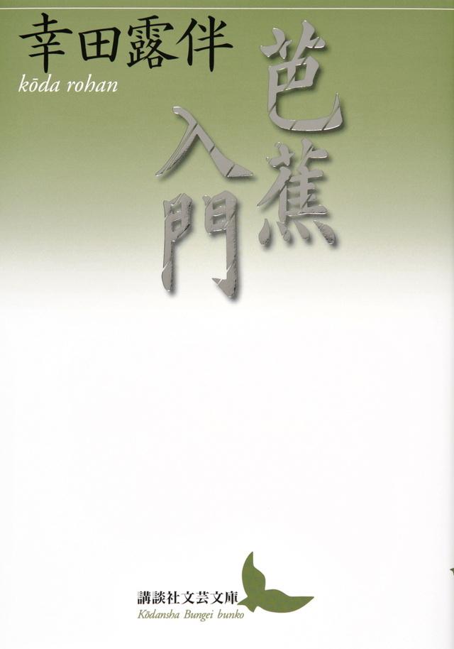 幸田露伴 芭蕉入門