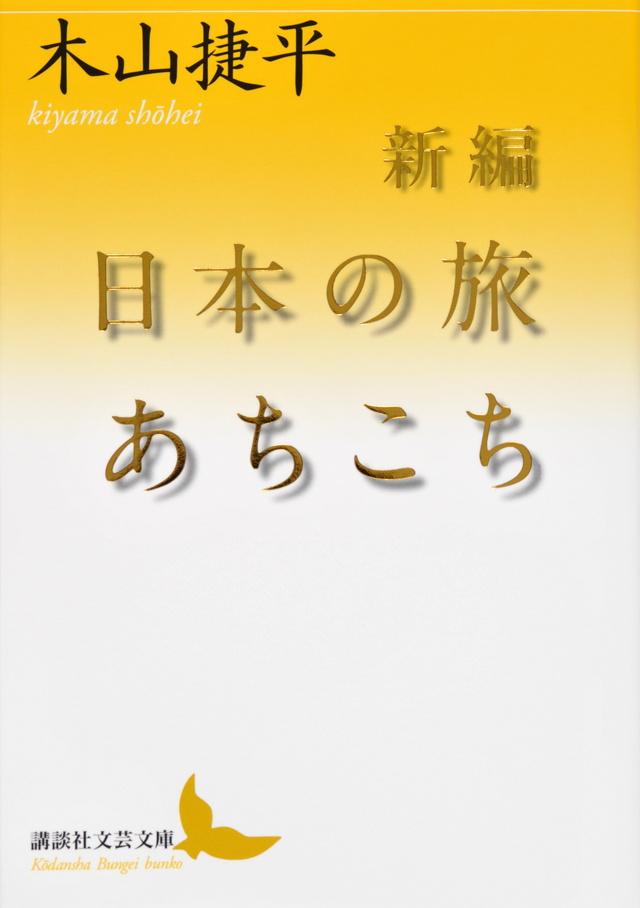 『新編 日本の旅あちこち』書影