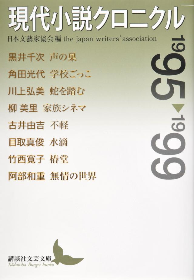 現代小説クロニクル 1995~1999