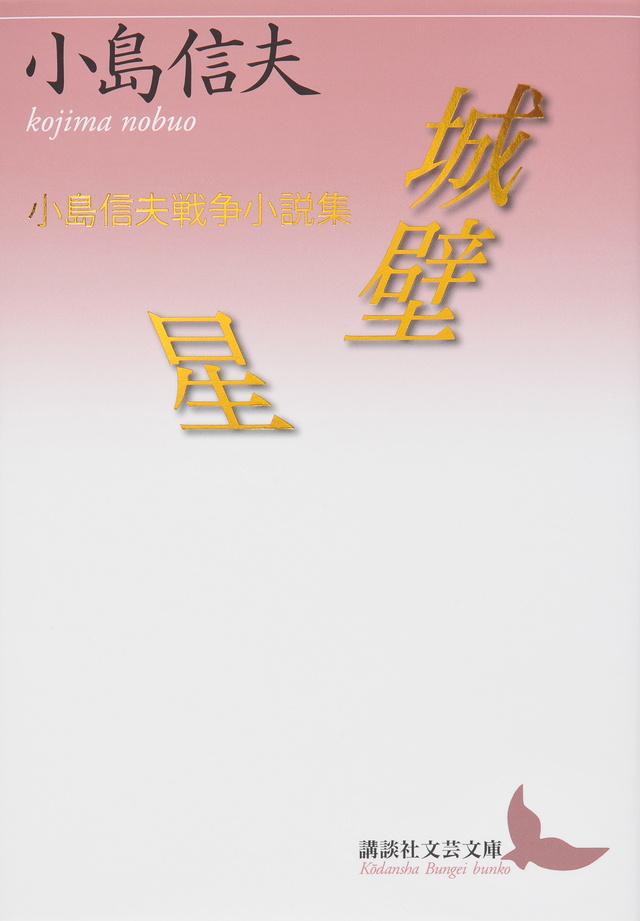 城壁/星 小島信夫戦争小説集