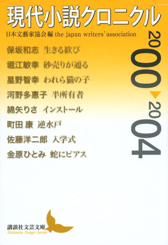 現代小説クロニクル 2000~2004