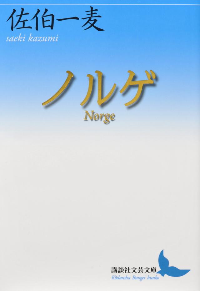ノルゲ Norge
