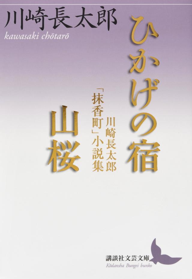 ひかげの宿/山桜