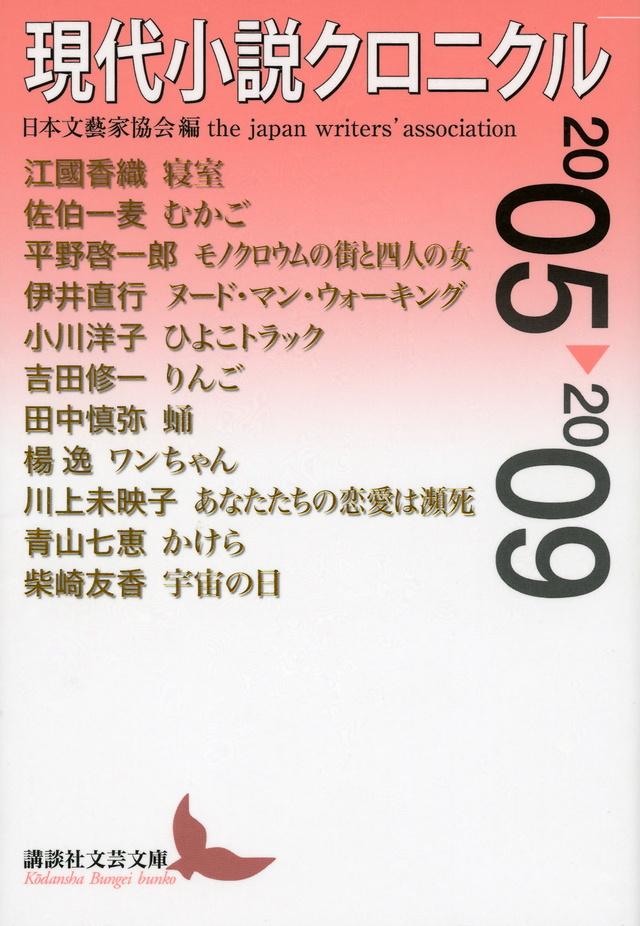 現代小説クロニクル 2005~2009