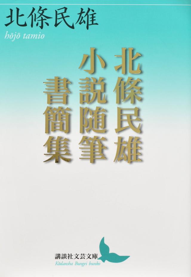 北條民雄 小説随筆書簡集