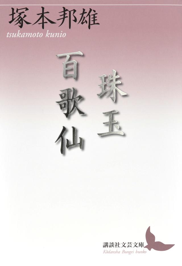 珠玉百歌仙