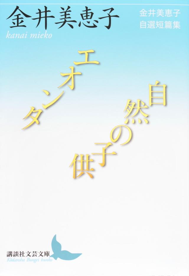 エオンタ/自然の子供 金井美恵子自選短篇集