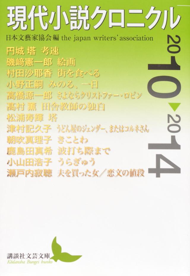 現代小説クロニクル 2010~2014