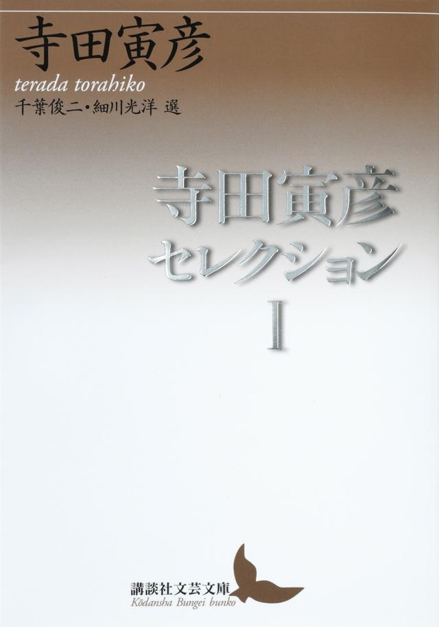 寺田寅彦セレクション1