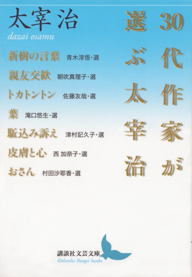 30代作家が選ぶ太宰治