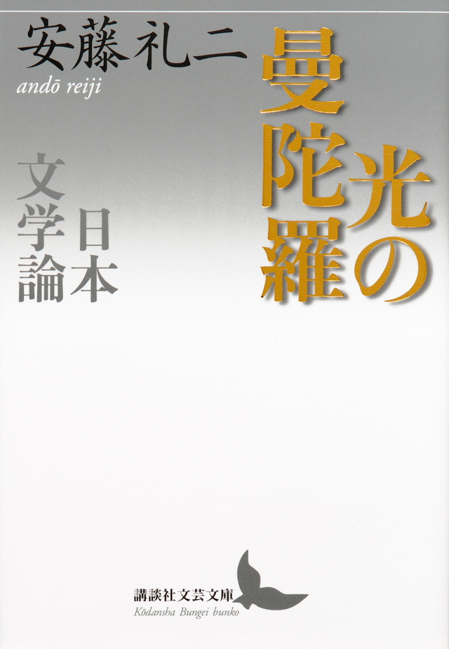 光の曼陀羅 日本文学論