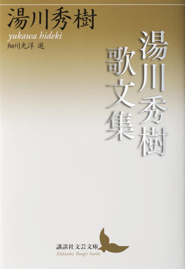湯川秀樹歌文集