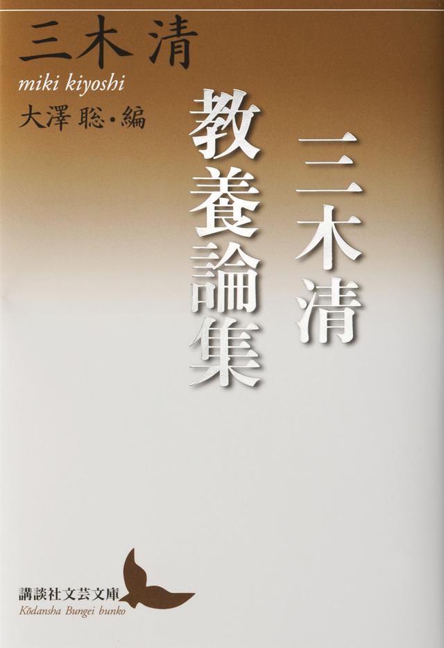 三木清教養論集