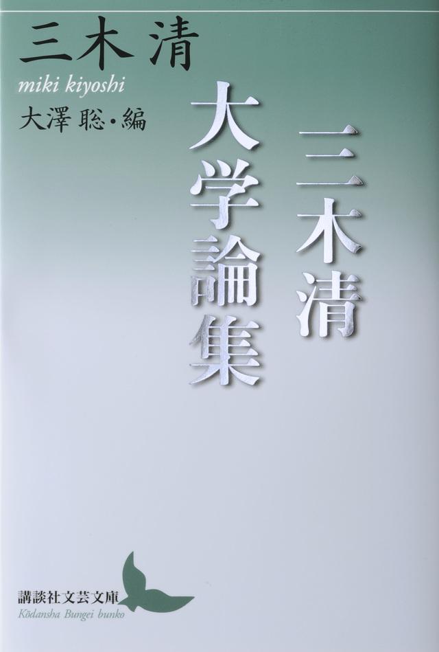 三木清大学論集
