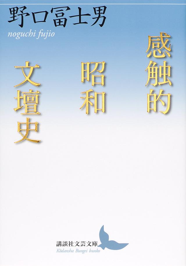 感触的昭和文壇史